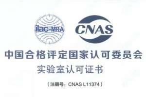 恒洁研发中心实验室获国家CNAS认证大丰